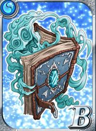 青の魔道書