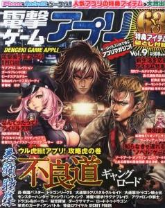 電撃ゲームアプリ Vol.9 2013年 05月号