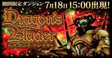 ドラゴンズブレイダー再開