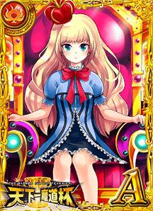 鋼鉄姫 ミシェル