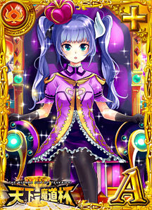 魔鋼の姫 ミシェル