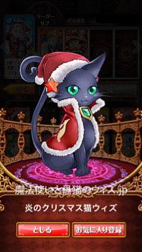 炎のクリスマス猫ウィズ