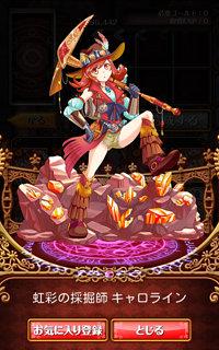 虹彩の採掘師 キャロライン 全体像