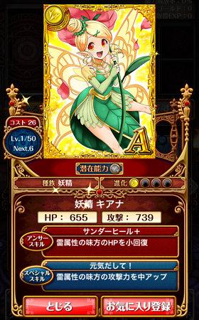 fairygarden-chuukyuu-housyuu