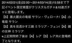miraria-saran-toujoukikan20140225