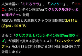 varentine-daisandan-toujoukikan20140212