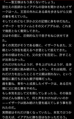 iza-ku-story1