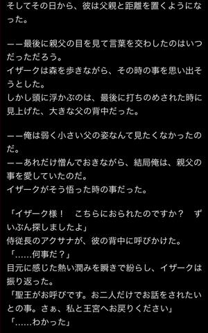 iza-ku-story2