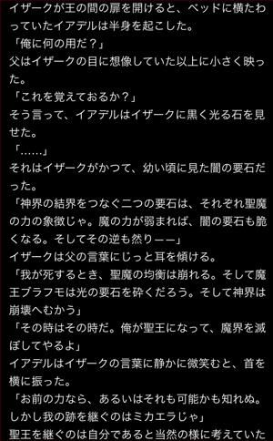 iza-ku-story3