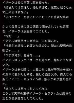 iza-ku-story4