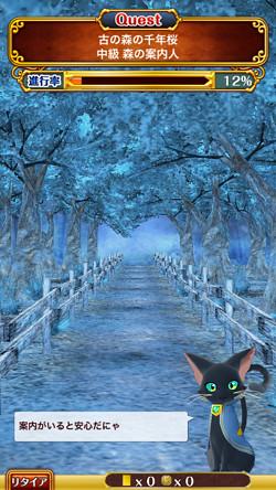 sennnennzakura-story4 cyuukyuu