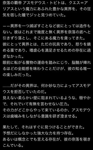 asumodeusu-story1