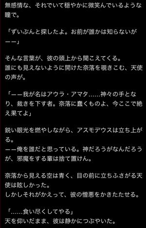 asumodeusu-story2