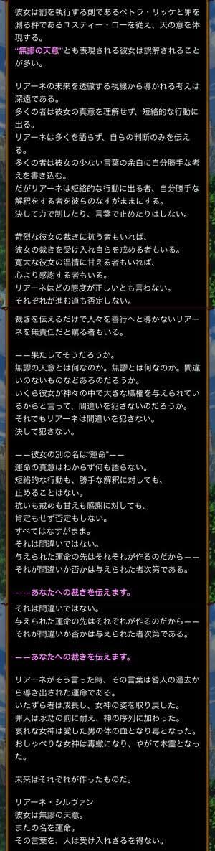 riane-story1