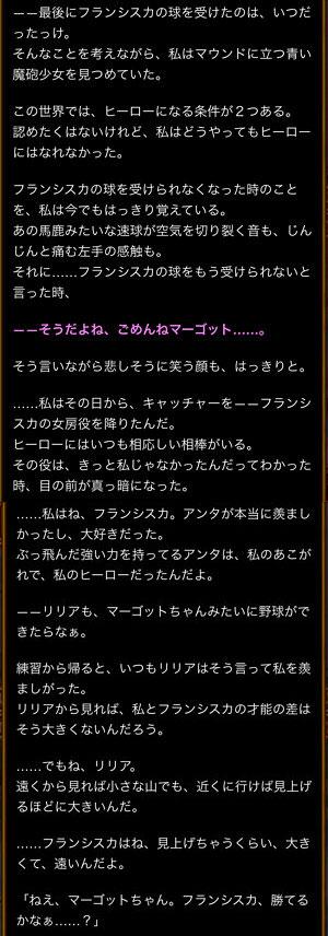 ma-gotto-story1