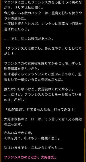 ma-gotto-story2