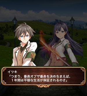 gakuensai-syokyuustory4