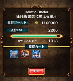 hereticblader-kuria