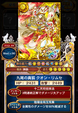 quon-ss-card