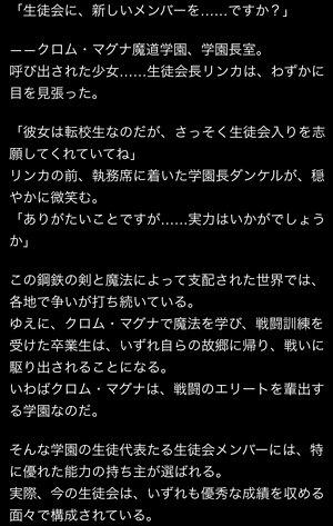 rinkaigakkou-story1
