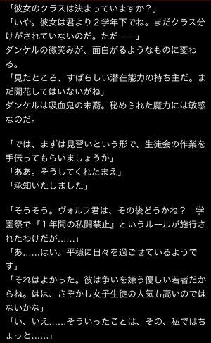 rinkaigakkou-story2