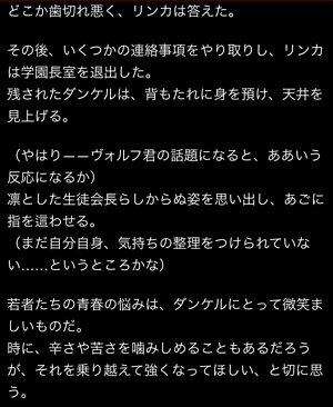 rinkaigakkou-story3