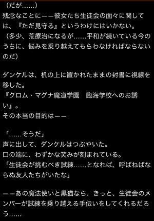 rinkaigakkou-story4
