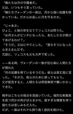 ryukosu-story1