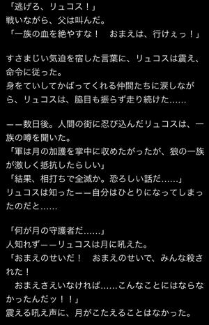 ryukosu-story2