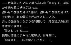 ryukosu-story3