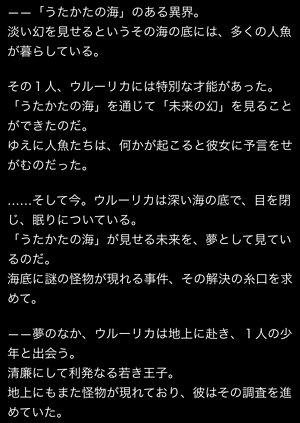 ururika-story1