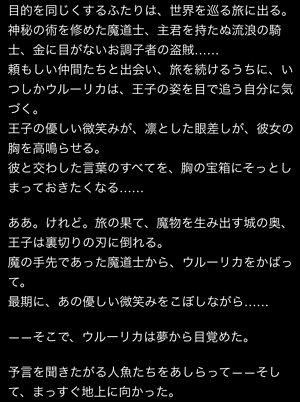 ururika-story2