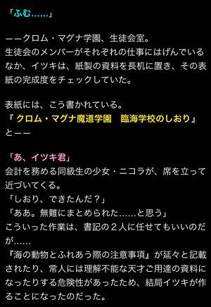 yukataituki-story1