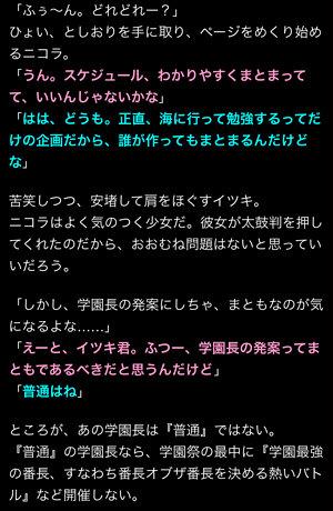 yukataituki-story2