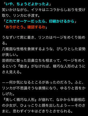 yukataituki-story4