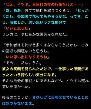 yukataituki-story5