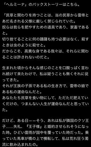 herumina-story1
