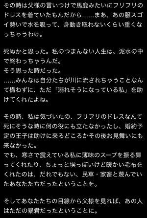herumina-story2