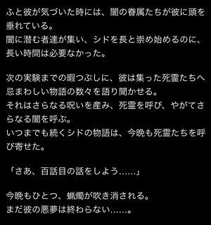 natusido-story2