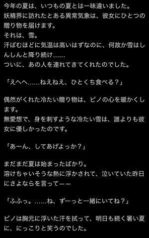 pino-story2