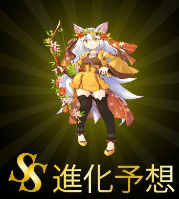 ssshinkayosou1