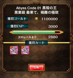 abysscod-kuria