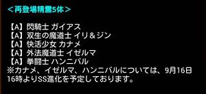 gacya-syuuryou2