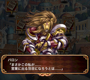 jenifar-daibouken-baron