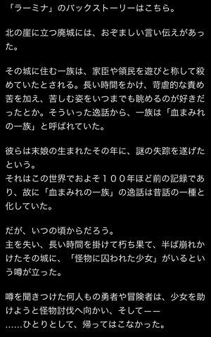 larmina-story1