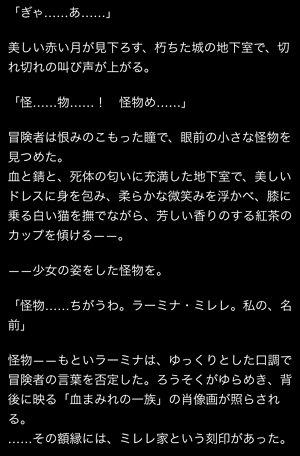 larmina-story2