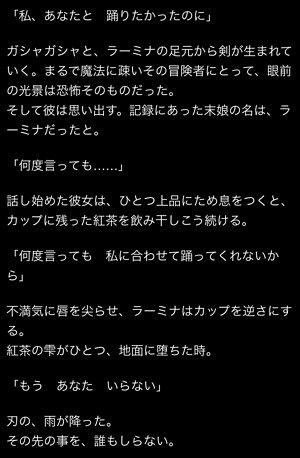 larmina-story3