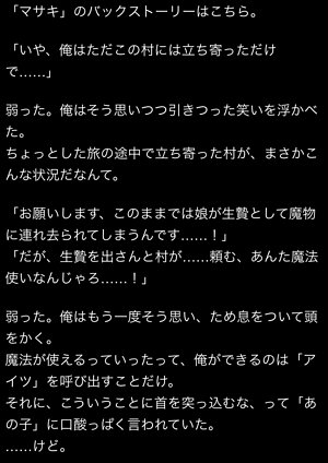 masaki-story1