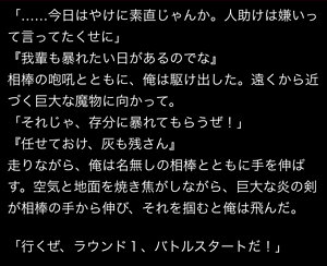 masaki-story3