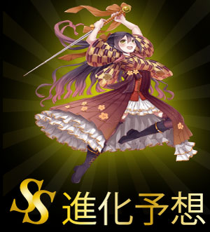 ssshinkayosou-bangaihen